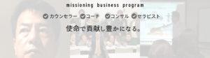 使命で貢献し豊かになる起業法