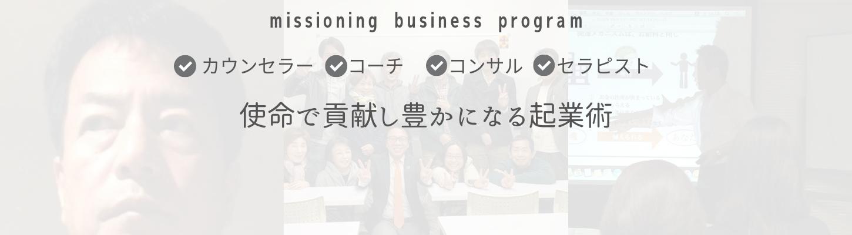 ミッショニング 起業術ビジネス/プログラム